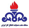 منطقه 7 عملیات انتقال گاز ایران