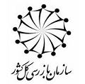 سازمان بازرسی کل کشور