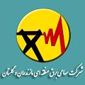 برق منطقه ای مازندران
